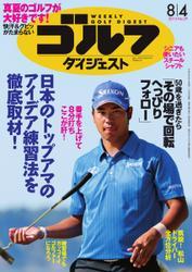 週刊ゴルフダイジェスト (2015/8/4号)