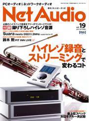 Net Audio(ネットオーディオ) (Vol.19)