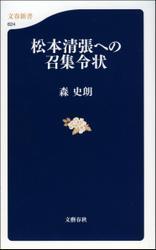 松本清張への召集令状