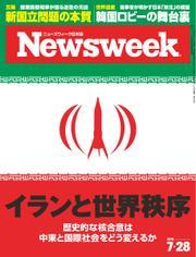 ニューズウィーク日本版 (2015年7/28号)