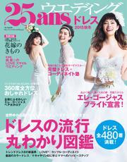 25ans Wedding ヴァンサンカンウエディング (ドレス2015秋冬)