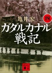 ガダルカナル戦記(四)