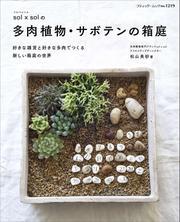 sol × solの多肉植物・サボテンの箱庭