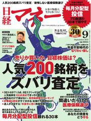 日経マネー (2015年9月号)