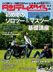 タンデムスタイル (No.160)