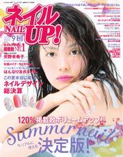 ネイルUP! (2015年9月号)