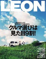 LEON(レオン) (2015年9月号)