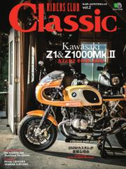 RIDERS CLUB Classic (Vol.2)