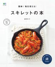 ei cookingシリーズ (簡単! 毎日使える! スキレットの本)