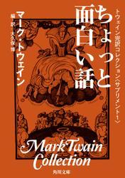 トウェイン完訳コレクション 〈サプリメント1〉ちょっと面白い話