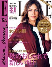 エル・ジャポン(ELLE JAPON) (2015年9月号)
