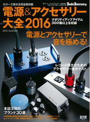 電源&アクセサリー大全 (2016年版)