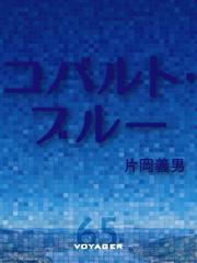 コバルト・ブルー