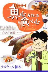 魚心あれば食べ心