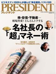PRESIDENT(プレジデント) (2015年8.17号)