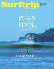 Surftrip journal(サーフトリップジャーナル) (2015年9月号)
