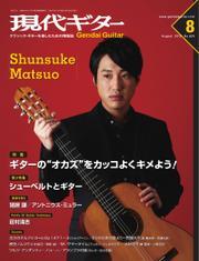 現代ギター (2015年8月号)