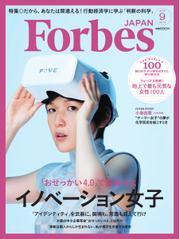Forbes JAPAN(フォーブス ジャパン)  (2015年9月号)