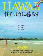 HAWAII 住むように暮らす (2015/07/10)