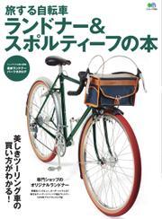 旅する自転車 ランドナー&スポルティーフの本 (2015/07/13)