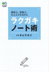 ラクガキノート術 (2015/07/28)