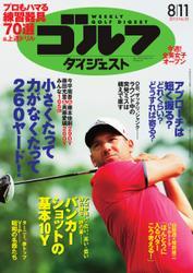 週刊ゴルフダイジェスト (2015/8/11号)