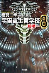 宇宙軍士官学校―前哨―8
