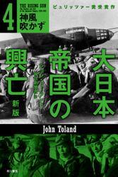 大日本帝国の興亡〔新版〕4──神風吹かず