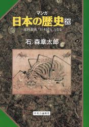 マンガ日本の歴史20(中世篇) - 足利義満、「日本国王」となる