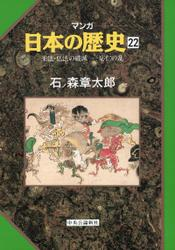 マンガ日本の歴史22(中世篇) - 王法・仏法の破滅――応仁の乱