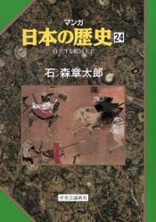マンガ日本の歴史24(中世篇) - 自立する戦国大名