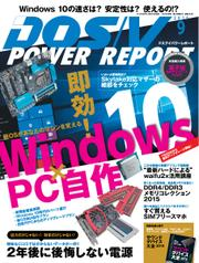 DOS/V POWER REPORT (ドスブイパワーレポート) (2015年9月号)