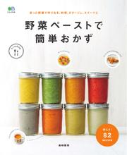 ei cookingシリーズ (野菜ペーストで簡単おかず)