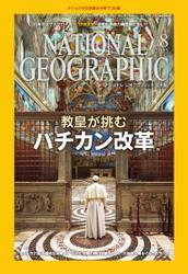 ナショナルジオグラフィック日本版 (2015年8月号)