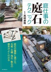 庭仕事の庭石テクニック