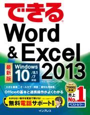 できるWord&Excel 2013 Windows 10/8.1/7対応