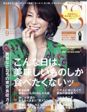 DRESS (2015年9月号)