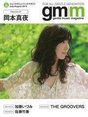 Gentle music magazine vol.26