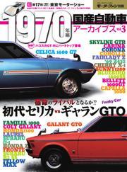 モーターファン別冊 歴代シリーズ (国産自動車アーカイブVol.3 1970年編)