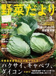 野菜だより (2015年9月号)