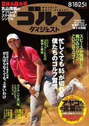 週刊ゴルフダイジェスト (2015/8/18・25号)