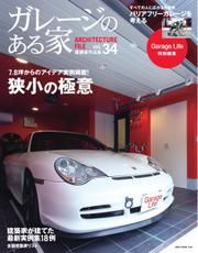 ガレージのある家 (vol.34)