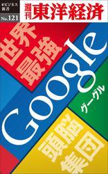 世界最強頭脳集団 Google 週刊東洋経済eビジネス新書No.121