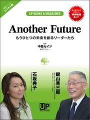 Another Future~もうひとつの未来を創るリーダーたち