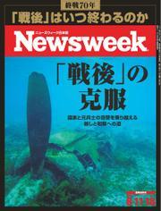 ニューズウィーク日本版 (2015年8/11号)