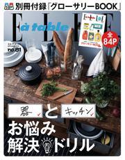 ELLE gourmet(エル・グルメ) (2015年9月号)