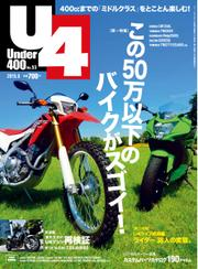 Under400 (No.53)