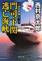 門司・下関 逃亡海峡(十津川警部シリーズ)