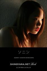 ソニン [SHINOYAMA.NET Book]