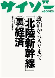 政治からAVまで「北陸新幹線」【裏】経済 【サイゾーeBOOKS】